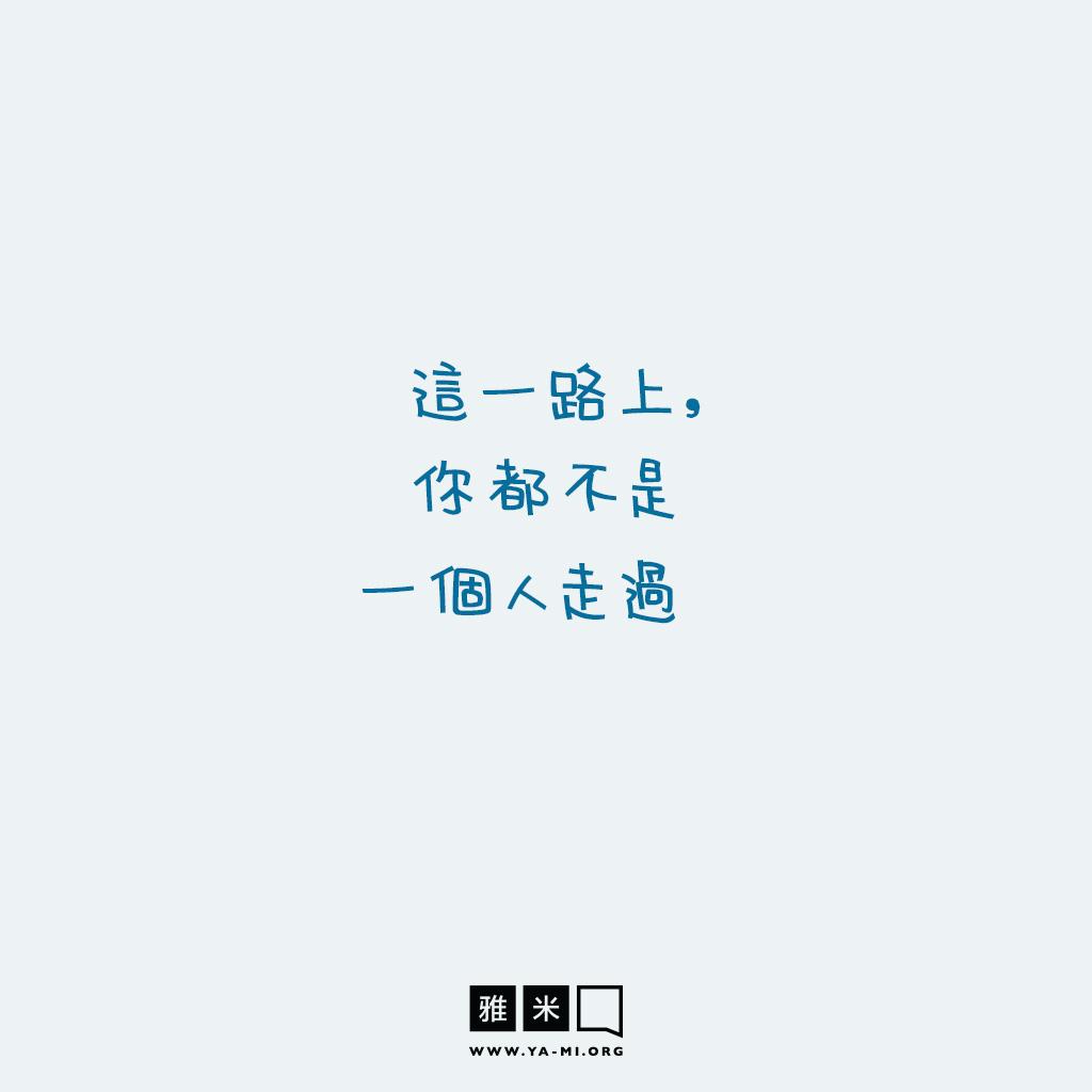 07-The-Journey(TC)