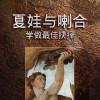 探索丛书:夏娃与喇合──学做最佳选择