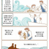 漫画:主必看顾