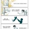 漫画:信靠